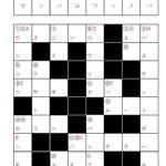 クロスワードパズルの答え